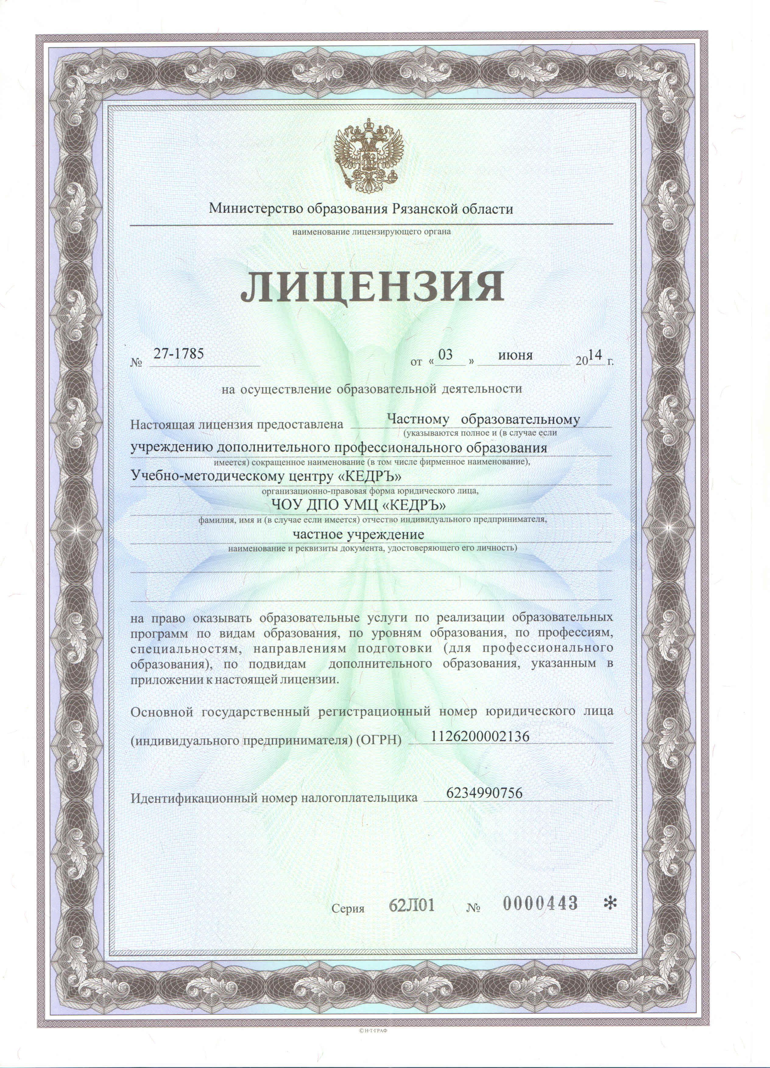 Информация о закупках ПАО НК Роснефть и